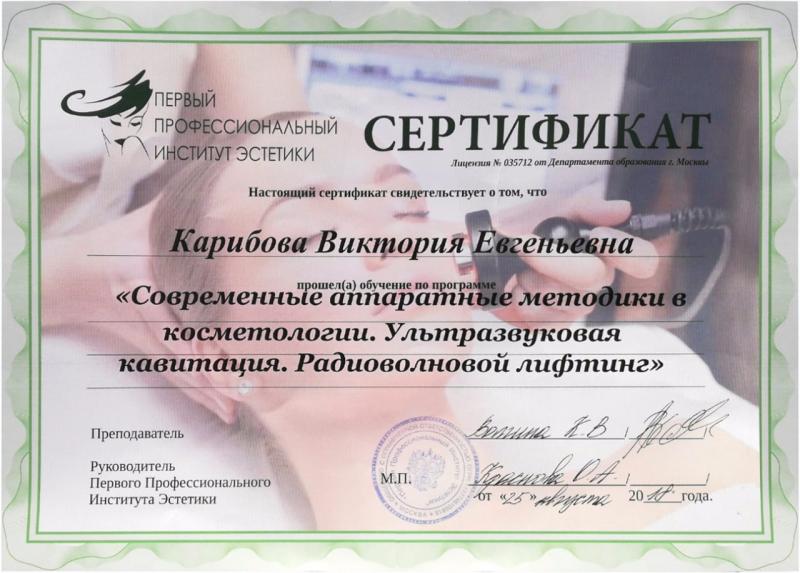Сертификат по РФ-лифтингу Краснодар