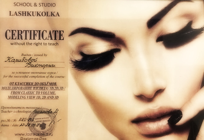 Сертификат по наращиванию ресниц