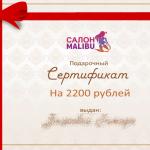 Подарочные сертификаты на лазерную эпиляцию